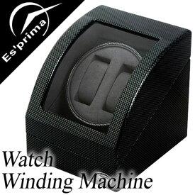 自動巻き上げ機 自動巻き機 ワインディングマシーン 腕時計 時計 ワインディング マシン ウォッチ ワインダー ワインダー 時計ケース 腕時計ケース メンズ レディース LU-23001CB 2本巻き 2本 2連 機械式 自動巻き 自動巻 機械式腕時計 エスプリマ 送料無料