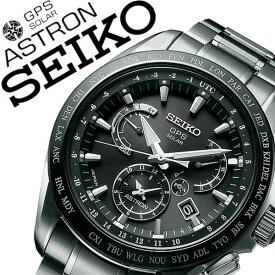 セイコー アストロン GPSソーラー 8Xシリーズ デュアルタイム SBXB045 腕時計 [メタル ベルト 正規品 防水 ソーラー GPS 衛星 電波 修正 チタン モデル シルバー 8X53 ギフト バーゲン プレゼント ご褒美][おしゃれ 腕時計]