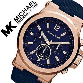 [当日出荷] マイケルコース 腕時計 MICHAELKORS 時計 マイケル コース 時計 MICHAEL KORS 腕時計 マイケルコース時計 MK腕時計 メンズ ブルー MK8295 人気 新作 通販 ブランド MK 防水 ラバー シリコン ブルー ピンク ゴールド プレゼント ギフト 送料無料