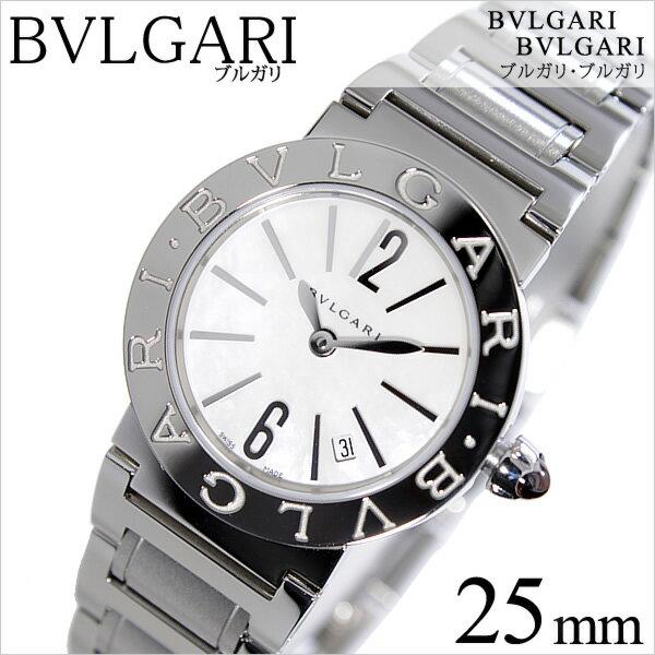 ブルガリ 腕時計 BVLGARI 時計 ブルガリ 時計 BVLGARI 腕時計 ブルガリ時計 BVLGARI腕時計 ブルガリ腕時計 BVLGARI時計 ブルガリブルガリ レディース ホワイト BBL26WSSD blugari メタル ベルト クオーツ スイス シルバー ホワイトシェル 白蝶貝 送料無料