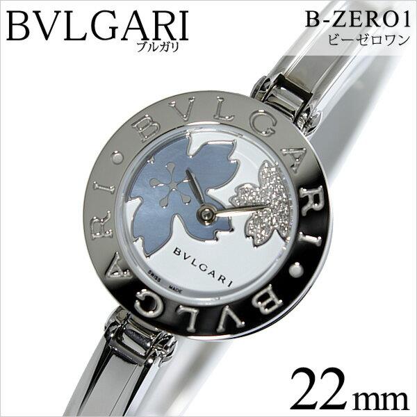 ブルガリ 腕時計 [BVLGARI時計]( BVLGARI 腕時計 ブルガリ 時計 ) ビー ゼロワン ( B-ZERO1 ) レディース ホワイト BZ22FDSS-M [メタル ベルト スイス シルバー ホワイトシェル 白蝶貝 ダイヤ バングル M サイズ][バーゲン プレゼント ギフト][ 入学祝い 卒業祝い ]