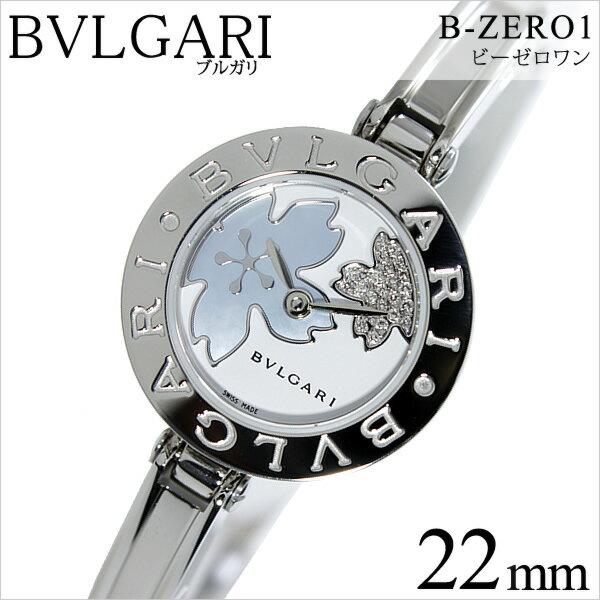 ブルガリ 腕時計 BVLGARI 時計 ブルガリ 時計 BVLGARI 腕時計 ブルガリ時計 BVLGARI腕時計 ブルガリ腕時計 BVLGARI時計 ビー ゼロワン B.ZERO1 レディース ホワイト BZ22FDSS.S メタル ベルト クオーツ スイス シルバー ホワイトシェル ダイヤ バングル 送料無料