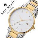 ケイトスペード 腕時計[ katespade 時計 ]ケイト スペード 時計[ kate spade 腕時計 ]ケイトスペード腕時計 グラマシー Gramercy レディース/シルバー 1YRU010