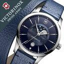 【5年保証対象】ビクトリノックス 腕時計 VICTORINOX 時計 ビクトリノックス スイスアーミー 時計 VICTORINOX SWISSAR…