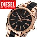 ディーゼル 腕時計[DIESEL 時計]ディーゼル 時計[DIESEL 腕時計]ヌキ NUKI レディース/ブラック DZ5473 [新作/人気/ブ…