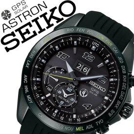 セイコー アストロン 時計 ノバク・ジョコビッチ 限定モデル SBXB143 腕時計 SEIKO [人気 ブランド バーゲン プレゼント ギフト ソーラー 電波 時計 防水 GPS 限定 セラミック]