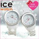 【2017クリスマス限定モデル】ペアウォッチ アイスウォッチ 腕時計 ICEWATCH 時計 アイス ウォッチ 時計 アイスメモリー ICEMEMORY メンズ レディース ホワイト ME.SI.PA