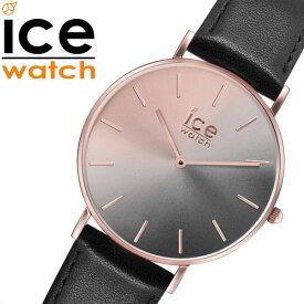 3f26b47af5 アイスウォッチ シティサンセット エクストラスモール 腕時計 ICE WATCH 時計 CITY sunset extra small レディース