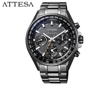 シチズン アテッサ 時計 CITIZEN ATTESA 腕時計 メンズ ブラック CC4004-58E[正規品 アナログ ラウンド エコ ドライブ 人気 おしゃれ クロノ GPS ファッション ブランド ビジネス プレゼント ギフト]