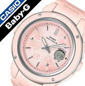 【5年保証対象】カシオ腕時計CASIO時計ベビージーフローラルダイアルシリーズBABY-GFloralDialSeriesレディースピンクBGA-150FL-4AJFベビーGブランド花柄かわいいクールデジタルBGA-150アラームストップウォッチ頑丈人気送料無料