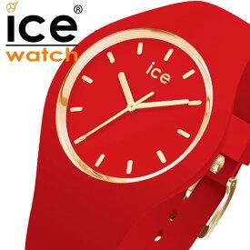 [当日出荷] アイスウォッチ アイス グラム カラー レッド 時計 ICE WATCH glam colour red 腕時計 ユニセックス ICE-016264[ブランド ペア イエローゴールド カジュアル ファッション シンプル ラウンド アナログ 人気 ゴージャス 女子 誕生日 記念日 プレゼント ギフト]