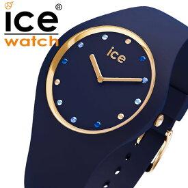 【5年保証対象】アイスウォッチ 腕時計 ICEWATCH 時計 アイス ウォッチ ICE WATCH アイス コスモ ブルー シェードズ ICE cosmos blue shades レディース ブルー 016301 ブランド ゴールド スワロフスキー クリスタル ファッション シンプル ラウンド 人気 送料無料