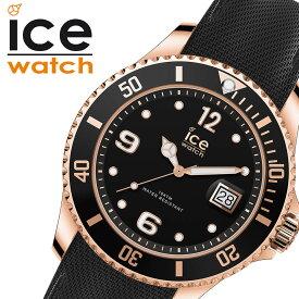 【5年保証対象】アイスウォッチ 腕時計 ICEWATCH 時計 アイス ウォッチ ICE WATCH アイススティール ブラック ローズゴールド ミディアム ICE steel メンズ レディース ブラック 016765 サマー スポーツ カジュアル ギフト プレゼント ご褒美 おしゃれ 送料無料