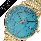 マイケルコース腕時計MichaelKors時計マイケルコース時計MichaelKors腕時計レディースブルーMK4393[人気ブランドMKおしゃれファッションかわいいラグジュアリーカジュアルターコイズ天然石大理石ブルー彼女嫁妻プレゼントギフト]送料無料