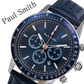 ポールスミス腕時計Paulsmith時計ポールスミス時計Paulsmith腕時計メンズブルーPS0110003[人気ブランドおすすめ防水レザーベルトカジュアルシンプル上品クラシカルオシャレクロノグラフスーツ仕事オフィスカジュアルプレゼントギフト]送料無料