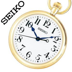 【5年保証対象】セイコー 懐中時計 SEIKO ポケットウォッチ セイコー ポケットウォッチ SEIKO 懐中時計 鉄道 メンズ レディース ホワイト SVBR007 [ 人気 限定 ブランド 懐中時計 鉄道時計 耐磁 お