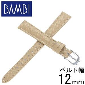 バンビ 腕時計ベルト BAMBI 時計 レディース SC44-12-BE-SV [ 正規品 人気 ブランド 高級 革 バンド ストラップ 交換用 替えベルト 替えバンド 交換用ベルト 高品質 革ベルト シンプル プレゼント