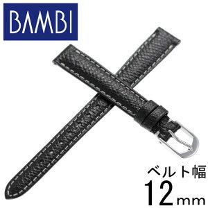 バンビ 腕時計ベルト BAMBI 時計 レディース SC44-12-BK-SV [ 正規品 人気 ブランド 高級 革 バンド ストラップ 交換用 替えベルト 替えバンド 交換用ベルト 高品質 革ベルト シンプル プレゼント