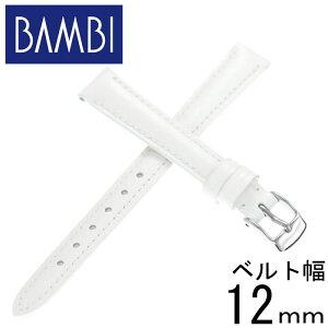 バンビ 腕時計ベルト BAMBI 時計 レディース SCA002-12-WH-SV [ 正規品 人気 ブランド 高級 革 バンド ストラップ 交換用 替えベルト 替えバンド 交換用ベルト 高品質 革ベルト シンプル プレゼント