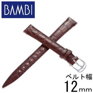 バンビ 腕時計ベルト BAMBI 時計 レディース SK007-12-DBR-SV [ 正規品 人気 ブランド 高級 革 バンド ストラップ 交換用 替えベルト 替えバンド 交換用ベルト 高品質 革ベルト シンプル プレゼント