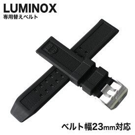 【純正品】ルミノックス 腕時計 ベルト LUMINOX 時計 腕時計ベルト メンズ FP305020Q2 [ 人気 ブランド 替えベルト 替えストラップ 替えバンド 交換用 ベルト 部品 カスタム パーツ ]