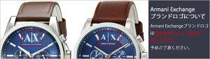 アルマーニエクスチェンジ時計[ArmaniExchange時計]アルマーニエクスチェンジ腕時計[ArmaniExchange腕時計]メンズAX2058AX2084[人気/ビジネス/クロノグラフ/メタル/カレンダー/ブラック/ホワイト/ブランド/防水/AX][送料無料]