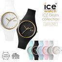 【5年保証対象】アイスウォッチ 時計[ ICEWATCH 腕時計 ]アイス ウォッチ[ ice watch ]グラム パステル スモール Glam Pastel...