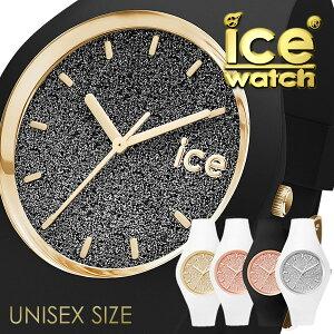 【5年保証対象】アイスウォッチ時計[ICEWATCH腕時計]アイスウォッチ[icewatch]グリッターユニセックスGLITTERUnisexメンズ/レディース/ブラック/ゴールド/ホワイト[シリコンベルト/人気/防水/アイスグリッター/ペア/ペアウォッチ/プレゼント/ギフト][送料無料]