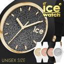 【5年保証対象】アイスウォッチ 時計 ICEWATCH 腕時計 アイス ウォッチ ice watch グリッター ユニセックス GLITTER U…