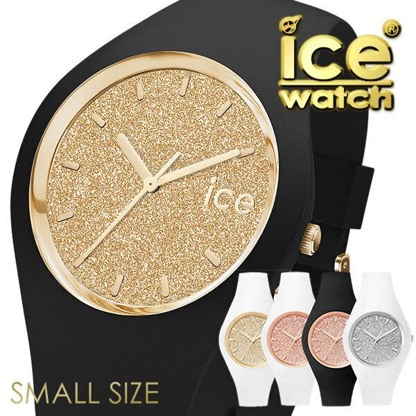 【5年保証対象】アイスウォッチ 時計 ICEWATCH 腕時計 アイス ウォッチ ice watch グリッター スモール GLITTER Small メンズ レディース ブラック ゴールド ホワイト シリコン ベルト 人気 防水 アイスグリッター ペア ペアウォッチ プレゼント ギフト 送料無料
