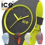 【5年保証対象】アイスウォッチ時計[ICEWATCH腕時計]アイスウォッチ[icewatch]アイスデュオ[iceduo]レディース/duogywus/duooesus[新作/人気/流行/トレンド/防水/シリコン][ギフト/プレゼント][送料無料]