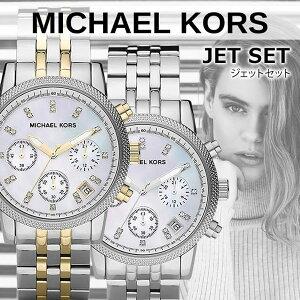 マイケルコース腕時計[MICHAELKORS時計]マイケルコース時計[MICHAELKORS腕時計]マイケルコース腕時計ジェットセットJetSetレディース/シルバーMK5057MK5020[人気/新作/ブランド/MK/メタルベルト/クリスタル/ゴールド/プレゼント][送料無料]