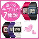【今チープカシオがアツイ】チプカシ カシオスタンダード 腕時計[ CASIOSTANDARD 時計 ] カシオ スタンダード 時計[ CASIO STANDARD 腕時計 ]メンズ/レディース/W-2