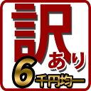 Wakeari 6