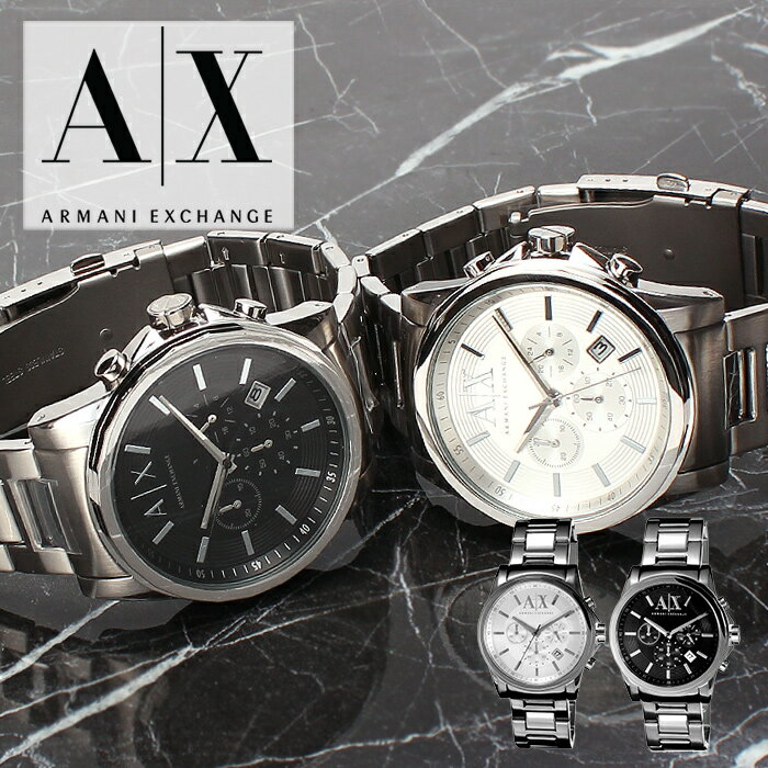 アルマーニエクスチェンジ 時計 ArmaniExchange 時計 アルマーニ エクスチェンジ腕時計 Armani Exchange 腕時計 メンズ AX2058 AX2084 人気 ビジネス クロノグラフ メタル カレンダー ブラック ホワイト ブランド 防水 AX 送料無料[ 成人式 成人 祝い ]