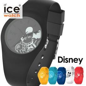 【5年保証対象】アイスウォッチ 腕時計 ICEWATCH 時計 アイス ウォッチ 時計 ICE WATCH 腕時計 ディズニーコレクション シンギング Disney Collection Singing レディース ホワイト ディズニー コラボ かわいい おしゃれ ミッキー ミニー 送料無料