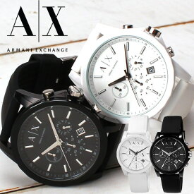 アルマーニエクスチェンジ 腕時計 ArmaniExchange 時計 アルマーニ エクスチェンジ 時計 Armani Exchange 腕時計 メンズ レディース AX1325 AX1326 人気 ブランド ラバー ベルト クロノグラフ ビジネス プレゼント ギフト 防水 ブラック ホワイト AX 送料無料
