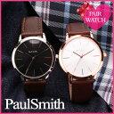 【ペア価格】ペアウォッチ ポールスミス 腕時計[PaulSmith 時計]ポール スミス ペア[Paul Smith]メンズ/レディース[メタル/レザー ベルト/革/シンプル/薄型/ブランド/プレゼン