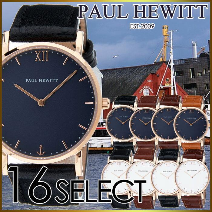 ポールヒューイット 腕時計【36mmケース】 PaulHewitt 時計 ポール ヒューイット 時計 Paul Hewitt 腕時計 セラー ライン Sailor Line 36mm メンズ レディース ブルー 新作 人気 トレンド ブランド ドイツ シンプル 革 レザーベルト ブラック ローズゴールド 送料無料