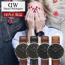【安心5年保証】【国内正規品】ダニエルウェリントン 腕時計[DanielWellington 時計]ダニエル ウェリントン/クラシッ…