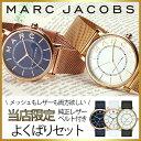 【周りと差がつく!!】【当店限定オリジナルセット】マークジェイコブス 腕時計[MARCJACOBS 時計]マーク ジェイコブス 時計[MARC JACOBS 腕時計]レディース[人気/ブランド/革/レ
