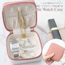 【ジム や 仕事場 にピッタリ♪】ジュエリー ポーチ アクセサリー ケース 時計 腕時計 ボックス BOX 携帯用 レディー…