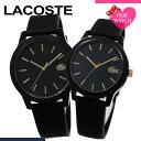 【ペア価格】ペアウォッチ ラコステ 腕時計 LACOSTE 時計 メンズ レディース ペア セット 人気 ブランド 黒 ラバー ベ…
