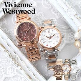 ヴィヴィアン ウエストウッド 時計 Vivienne Westwood 腕時計 ヴィヴィアンウエストウッド ビビアン ウェストウッド レディース 女性 用 [ 人気 ブランド オーブ ORB ローズ ゴールド ブラウン シルバー かわいい シンプル 華奢 金属 メタル ベルト 彼女 誕生日 プレゼント ]