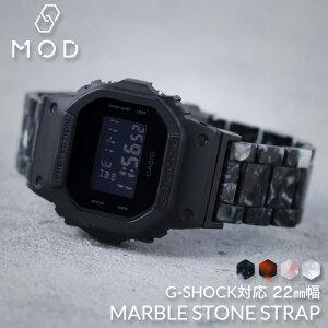 G-SHOCK 5600 6900 5750 対応 べっ甲 大理石 柄 ジーショック ベルト Gショック GSHOCK 22mm 幅 メタルアダプター カスタム セット 替えベルト 時計 替え 腕時計 メンズ 交換用 バンド 人気 ブランド お