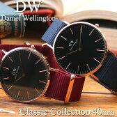 ダニエルウェリントン腕時計DanielWellington時計クラシック40mmダニエルウェリントンDanielWellingtonメンズレディース男性女性向けプレゼントギフトおすすめナイロンベルトローズゴールドピンクゴールド人気ブランド薄型シンプル北欧おしゃれ