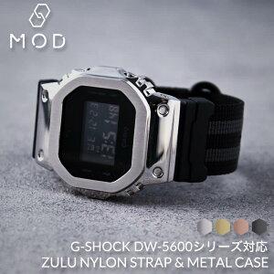 G-SHOCK DW-5600 シリーズ対応 フルメタル ケース ZULU ナイロン ストラップ カスタム パーツ セット Gショック ジーショック メタルパーツ 替え ベルト バンド ステンレススチール メタル バンパ