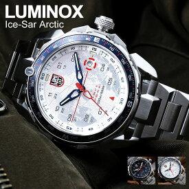 ルミノックス 腕時計 アイスランド アイスサー LUMINOX 時計 ICE SAR ARCTIC 1200 メンズ 男性 人気 ブランド 定番 おしゃれ ブラック ホワイト ミリタリーウォッチ ミルスペック ダイバーズウォッチ ダイバー ミリタリー アウトドア 金属 メタル ステンレス ベルト 防水