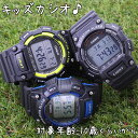 \小学生にピッタリ♪/ キッズ カシオ 時計 CASIO 腕時計 子供用 デジタル腕時計 キッズ時計 子供用腕時計 子供用時…