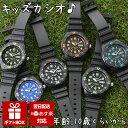 【男の子用 キッズカシオ】カシオ 時計 キッズ カシオ CASIO 腕時計 キッズ腕時計 子供用腕時計 子供用時計 子ども 子…